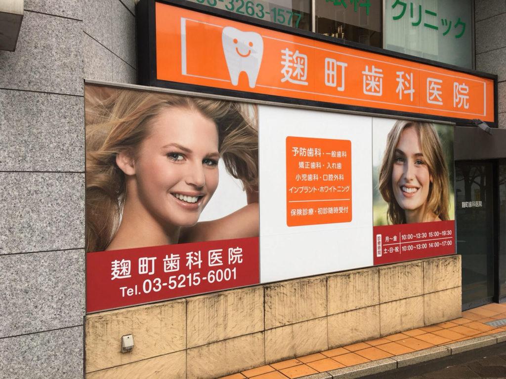 麹町歯科医院