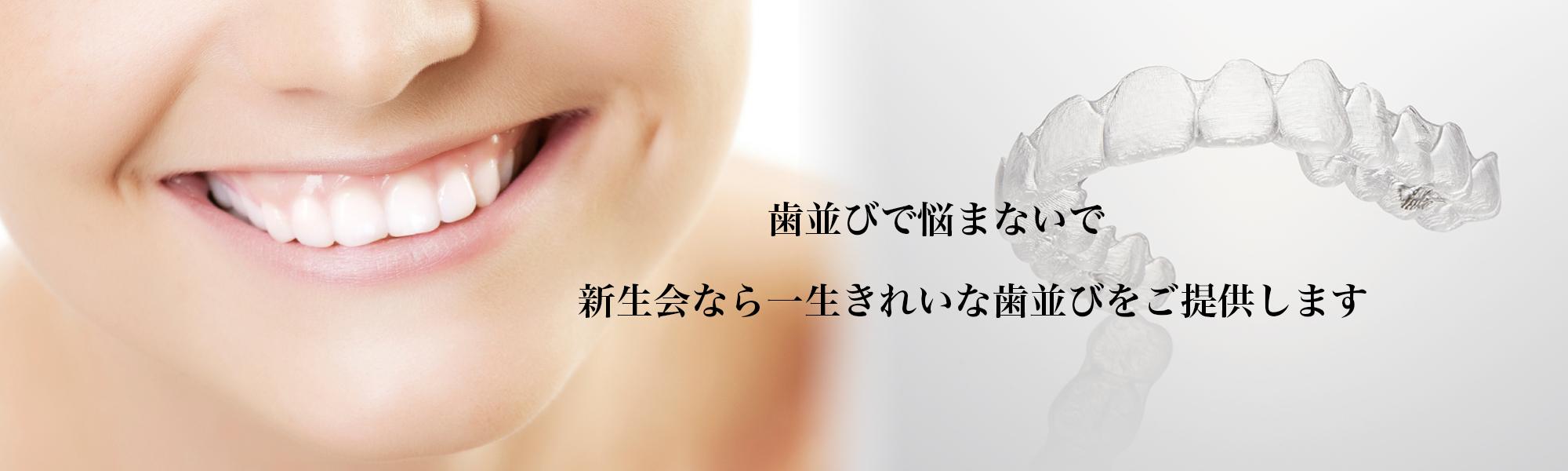 医療法人社団 新生会 矯正歯科